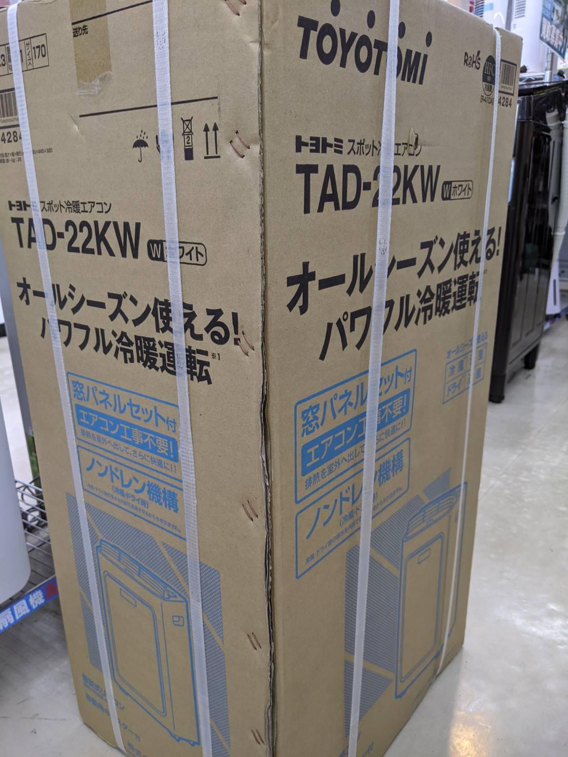 【トヨトミ 未使用品 スポットエアコン TAD-22KW 】お買取りしました!の買取-