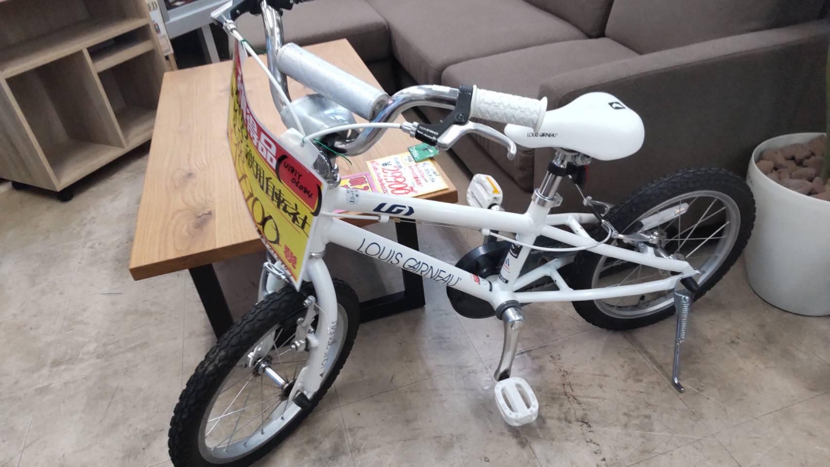 【美品 ルイガノ 16インチ 子供用自転車 】を買取させて頂きました!の買取-