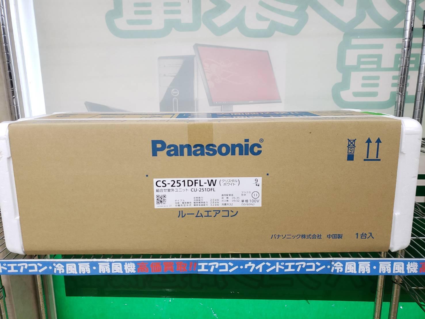 Panasonic / パナソニック 2.5kwルームエアコン 未使用 CS-251DFL エオリア 2021年モデル 買取致しましたの買取-