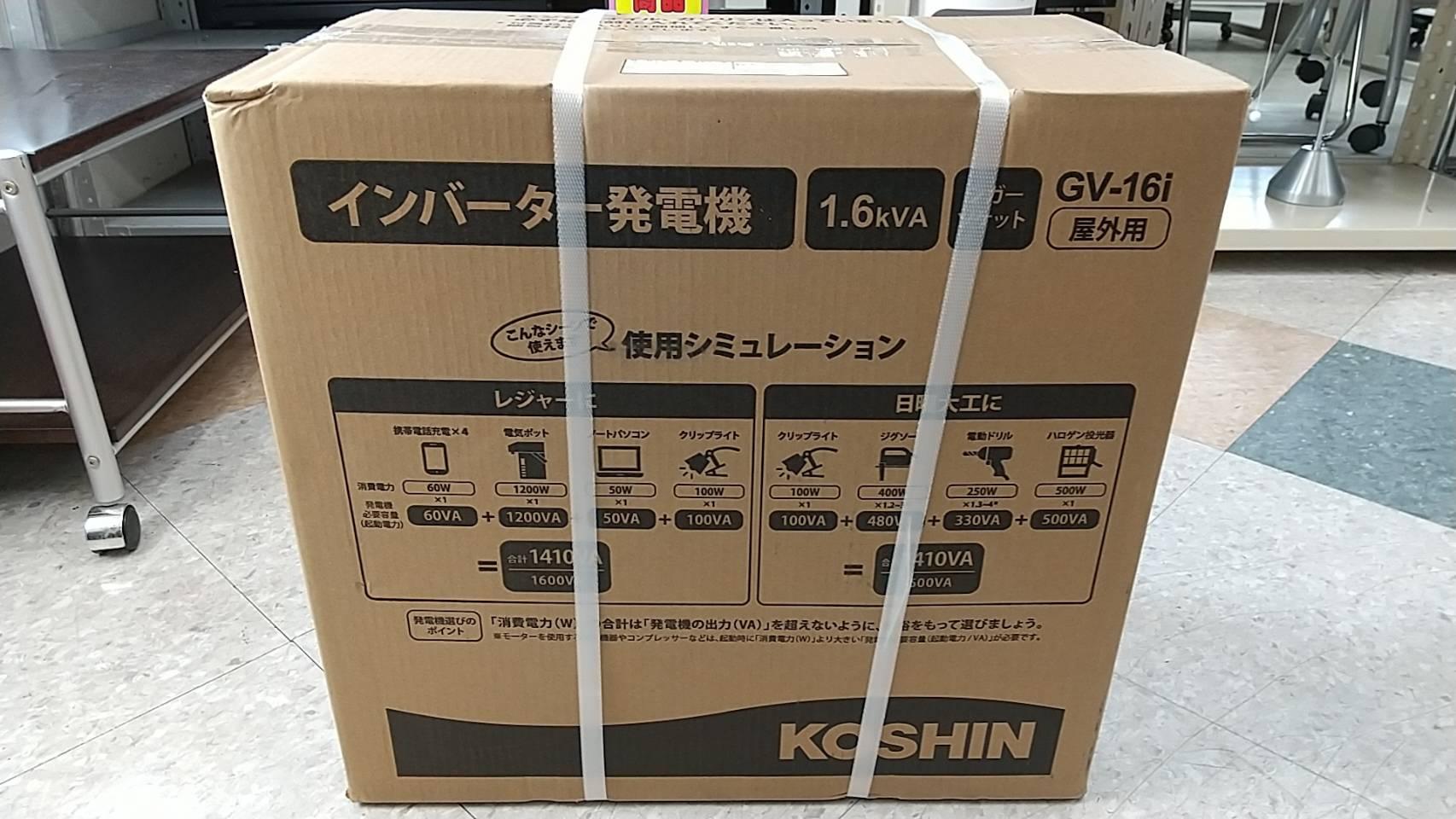 【新品!!工進 インバーター発電機 (定格出力1.6kVA) GV-16i】を買取致しました!!の買取-