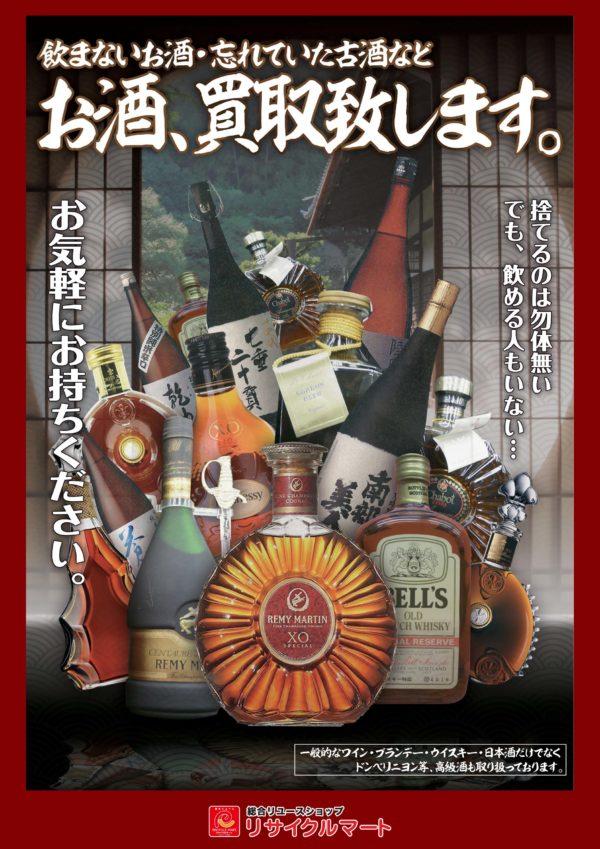 明けましておめでとうございます。1月はお酒の買取キャンペーンです!!