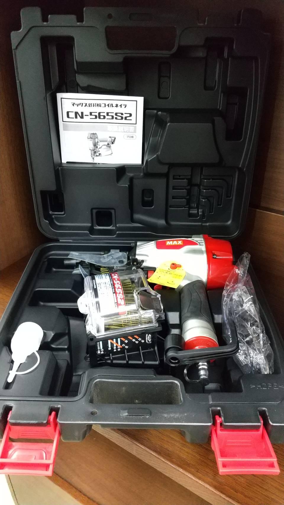 【MAX 釘打機 常圧 コイルネイラ CN-565S2 ケース付】をお買い取りいたしましたの買取-
