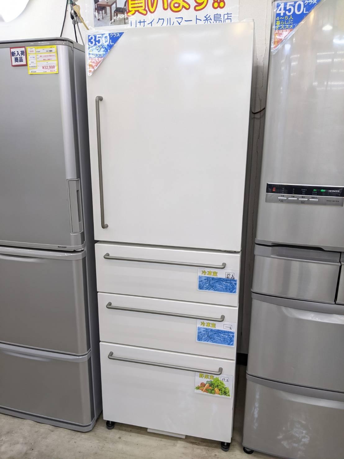 【無印良品 355L 冷蔵庫 MJ-R36A 2015年式 MUJI】をお買い取りいたしました!の買取-