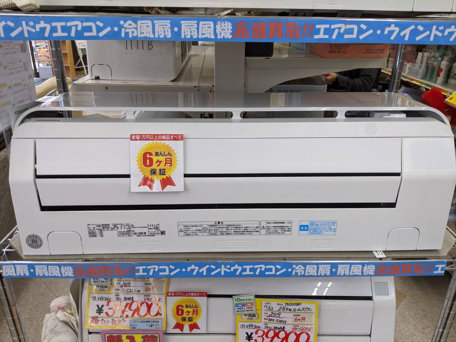 【TOSHIBA/東芝 2.8kwルームエアコン RAS-E285P 2019年式 ~8畳用】を買取致しました。の買取-
