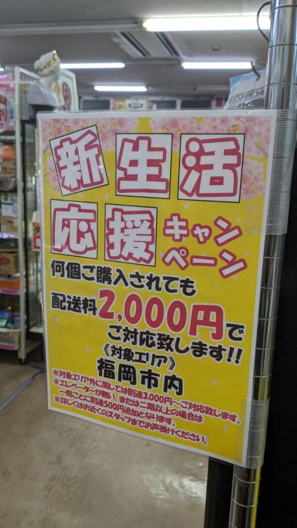 新生活応援キャンペーン♪配送料も2,000円♪