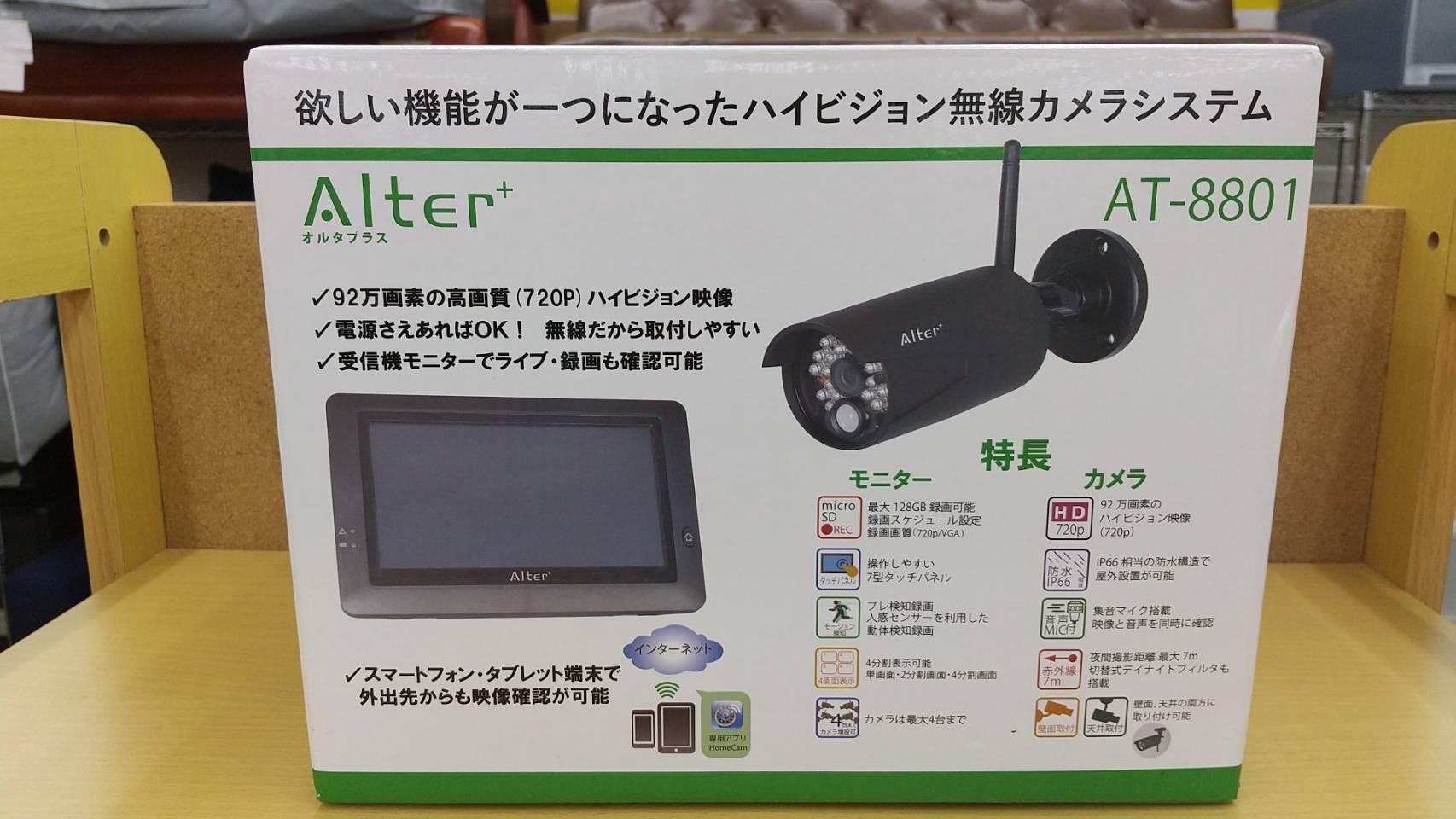 【ハイビジョン無線カメラ&モニターセット オルタプラス AT-8801】をお買い取りいたしました!の買取-