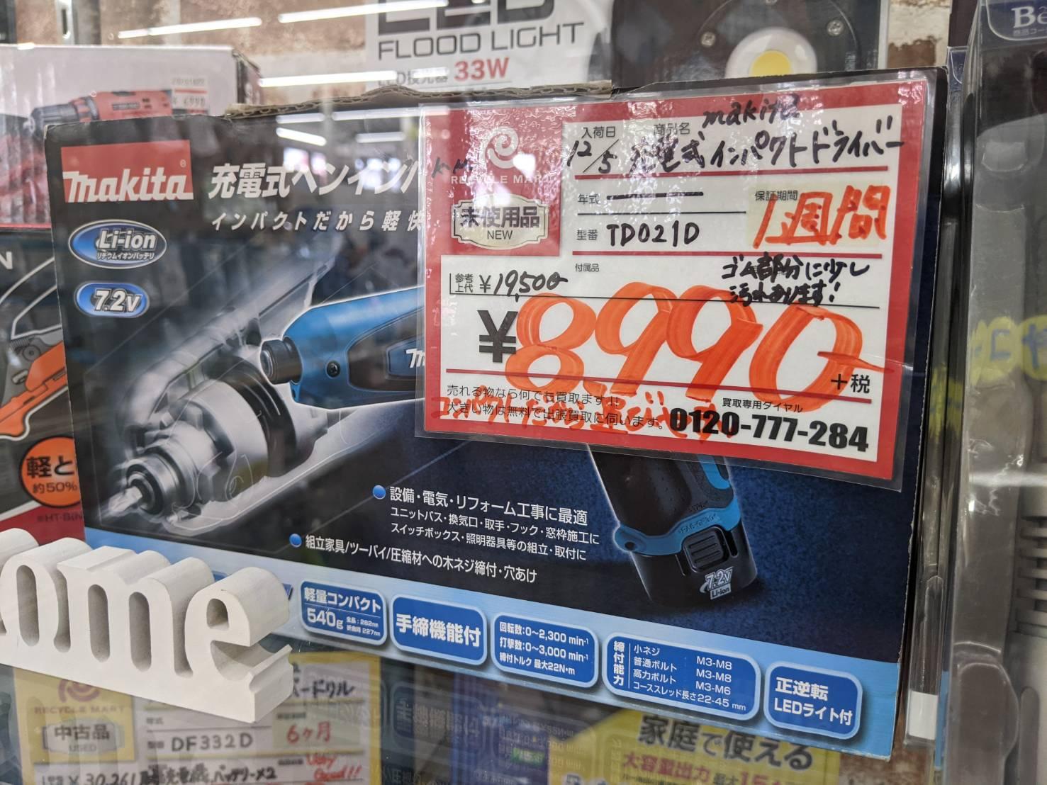 makita マキタ 電動式 インパクトドライバー TD021D を入荷致しました。の買取-