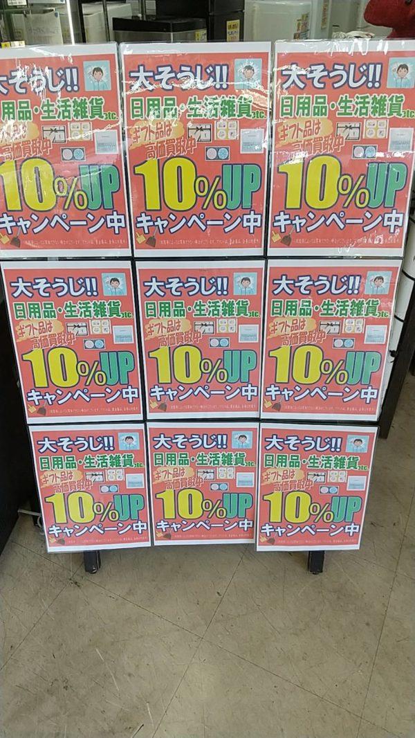 大掃除キャンペーン実施中ですよ♪ 通常買取金額から10%UP!!!