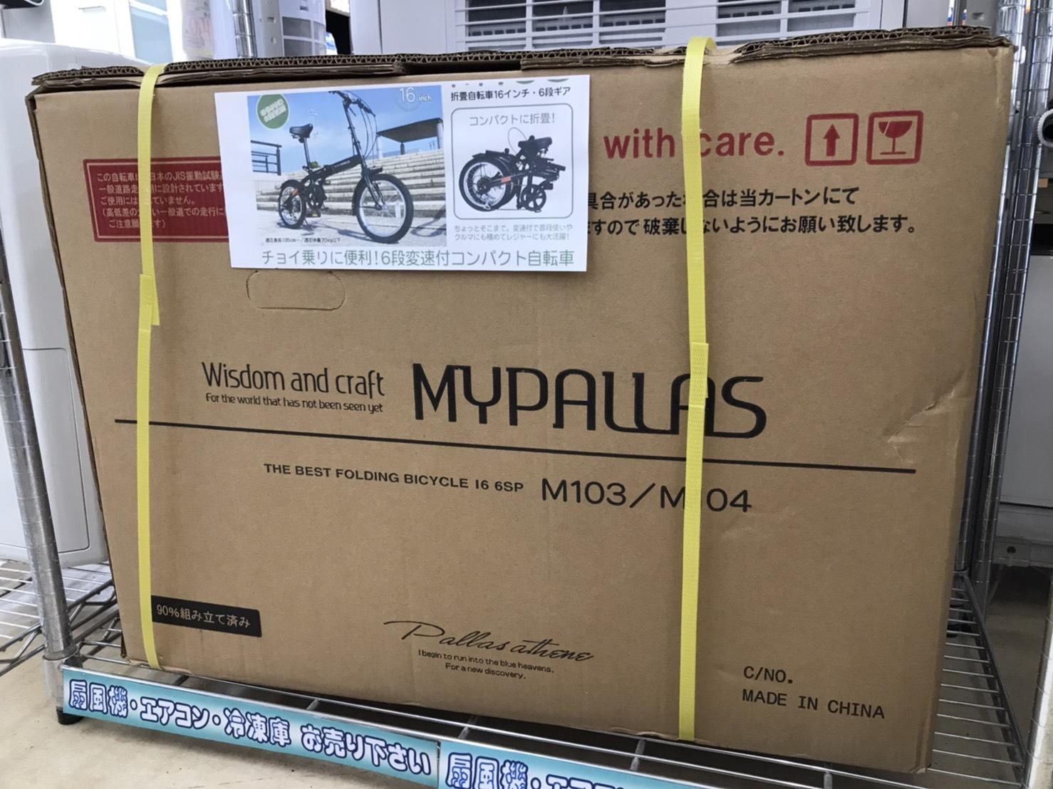 【☆未使用品☆ MYPASWAS 16インチ折りたたみ自転車】お買い取り致しました!!の買取-