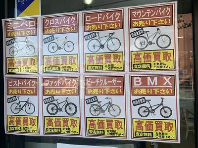 【自転車各種】高価買取中!是非お売り下さい!!