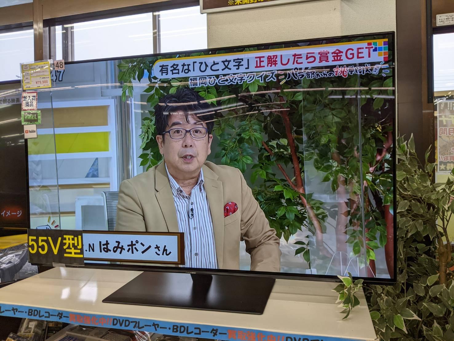 【Panasonic (パナソニック) 55インチ 有機EL スマートテレビ VIERA TH-55FZ950】を買い取りさせて頂きました!!の買取-