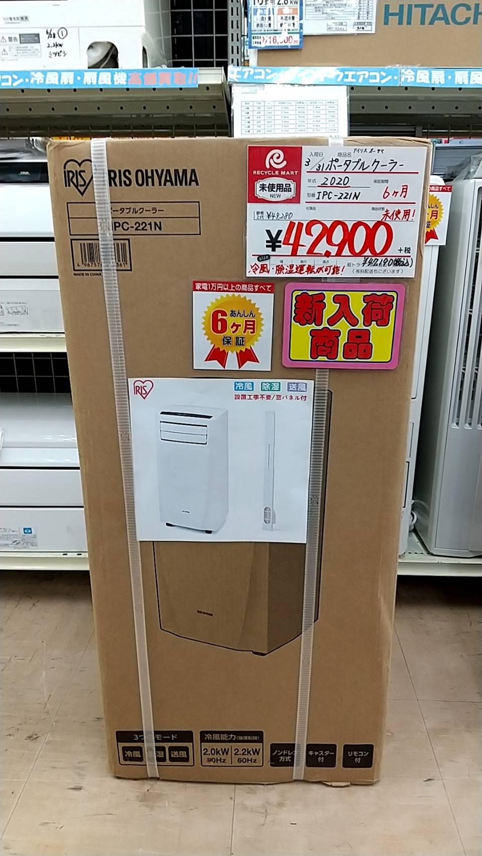 【新品!! アイリスオーヤマ ポータブルクーラー 2020年製 IPC-221N】を買取致しました!の買取-