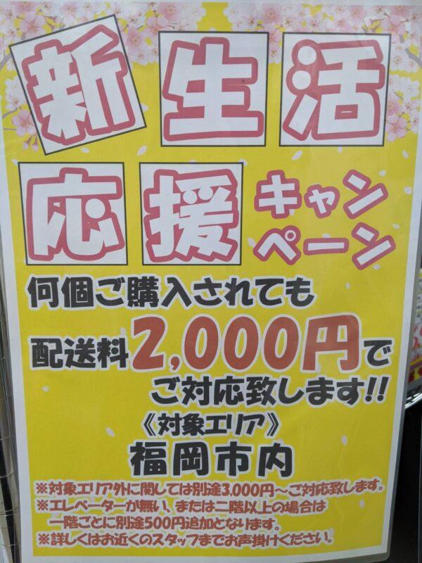 ☆新生活応援価格☆お買い得のアイテムがずらり!!