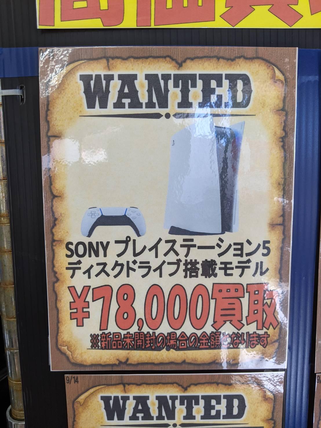 【高価買取情報】プレステ5ディスクドライブ搭載モデル(未開封品) 78,000円買取