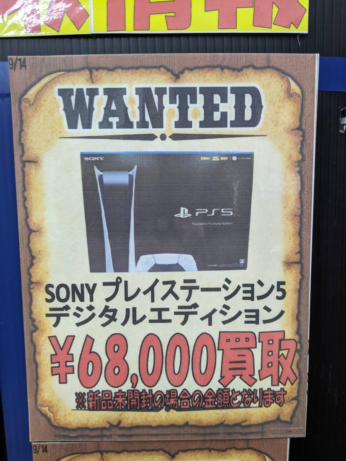 【高価買取情報】プレステ5デジタルエディション(未開封品) 68,000円買取
