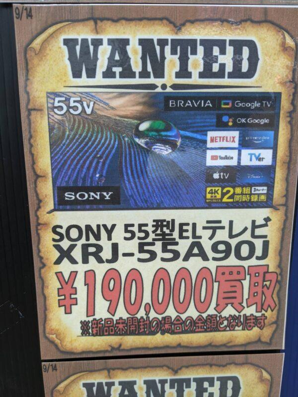 【高価買取情報】SONY 55型有機ELテレビ XRJ-55A90J(未開封品) 190,000円買取