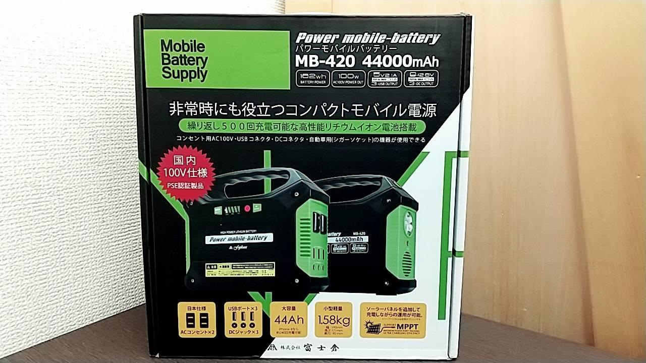 【新品!! 富士倉 パワーモバイルバッテリー MB-420 44000mAh】を買取致しました!の買取-