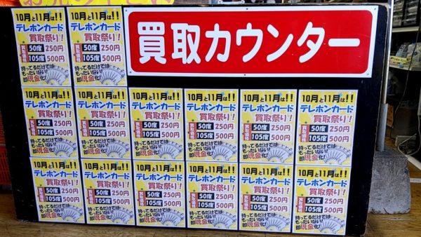 ★10月~11月は【テレホンカード】の高価買取キャンペーンを開催中です★