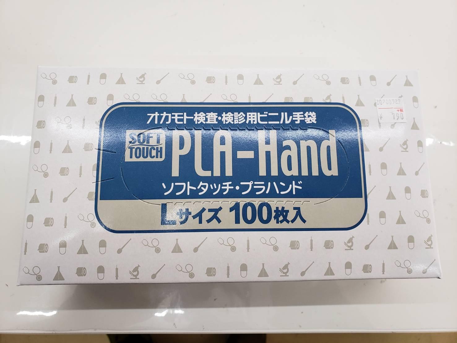 オカモト 検査・検診用ビニル手袋 Lサイズ 100枚入り ソフトタッチプラハンド 買取致しました。 コロナ対策にの買取-