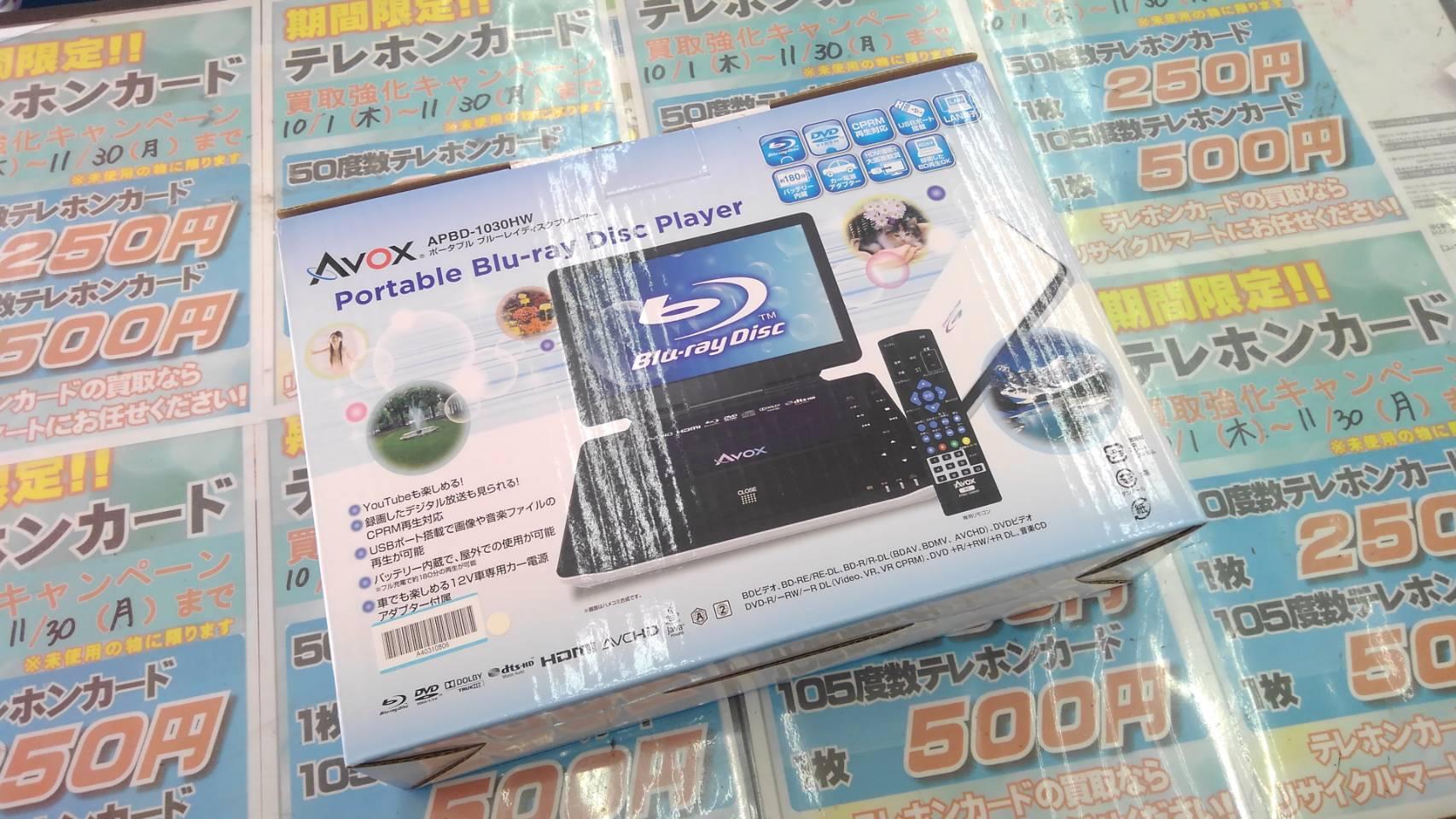 【AVOX ポータブル ブルーレイプレーヤー APBD-1030HW Blu-ray  】買い取り致しました!の買取-