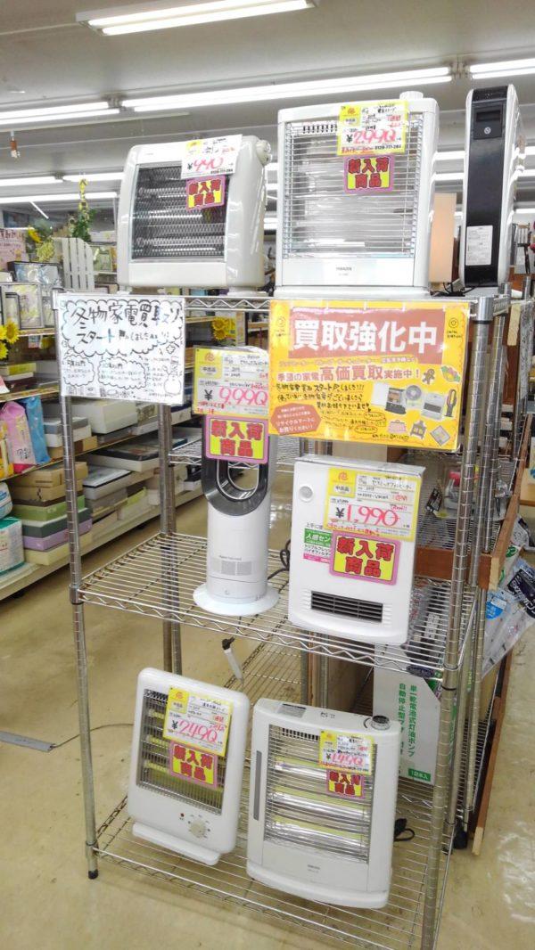 【冬物家電】販売しております!