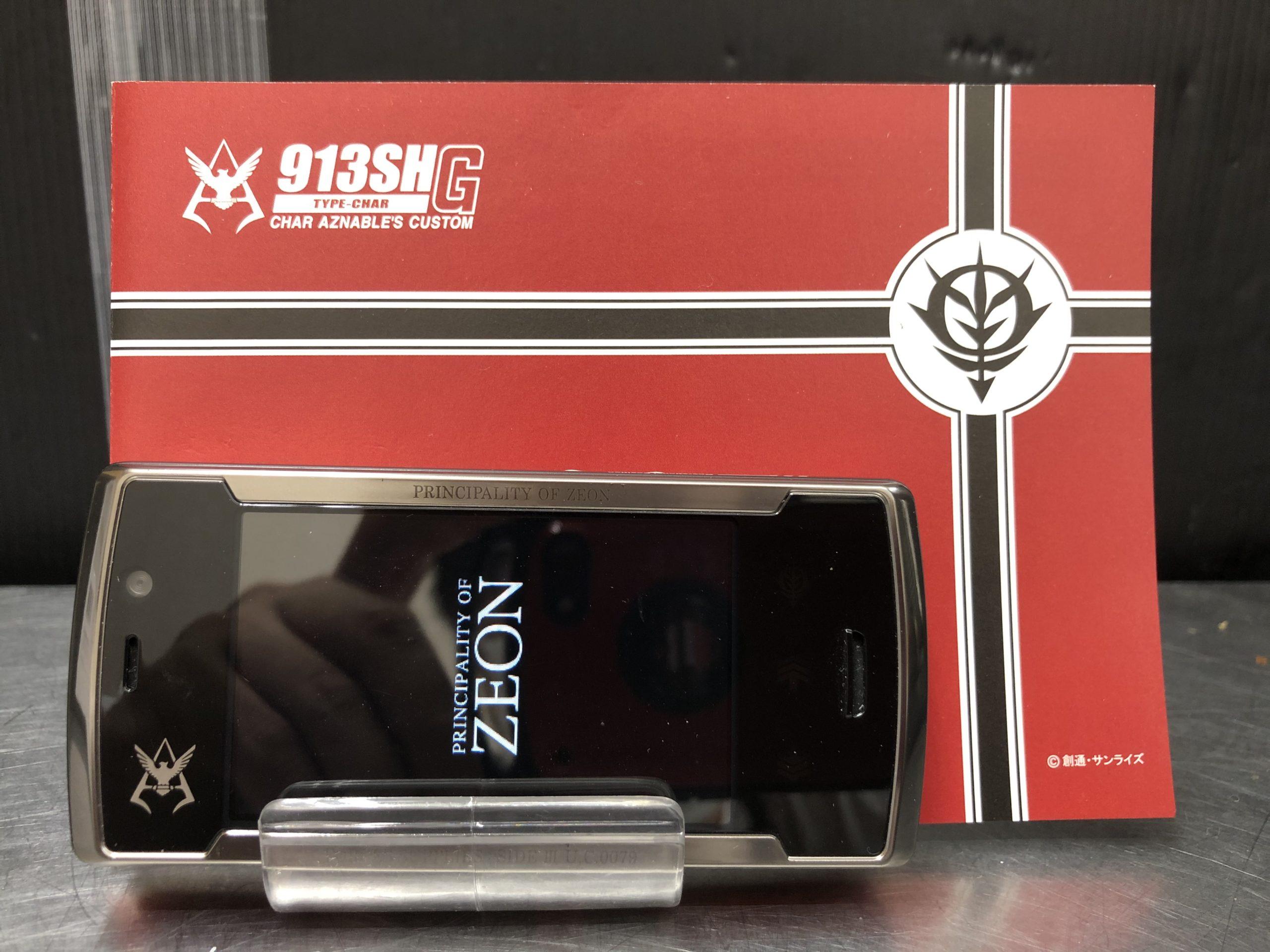 Softbank ソフトバンク シャア専用 携帯 913SHG ガラケー をお買取りさせて頂きました!!の買取-