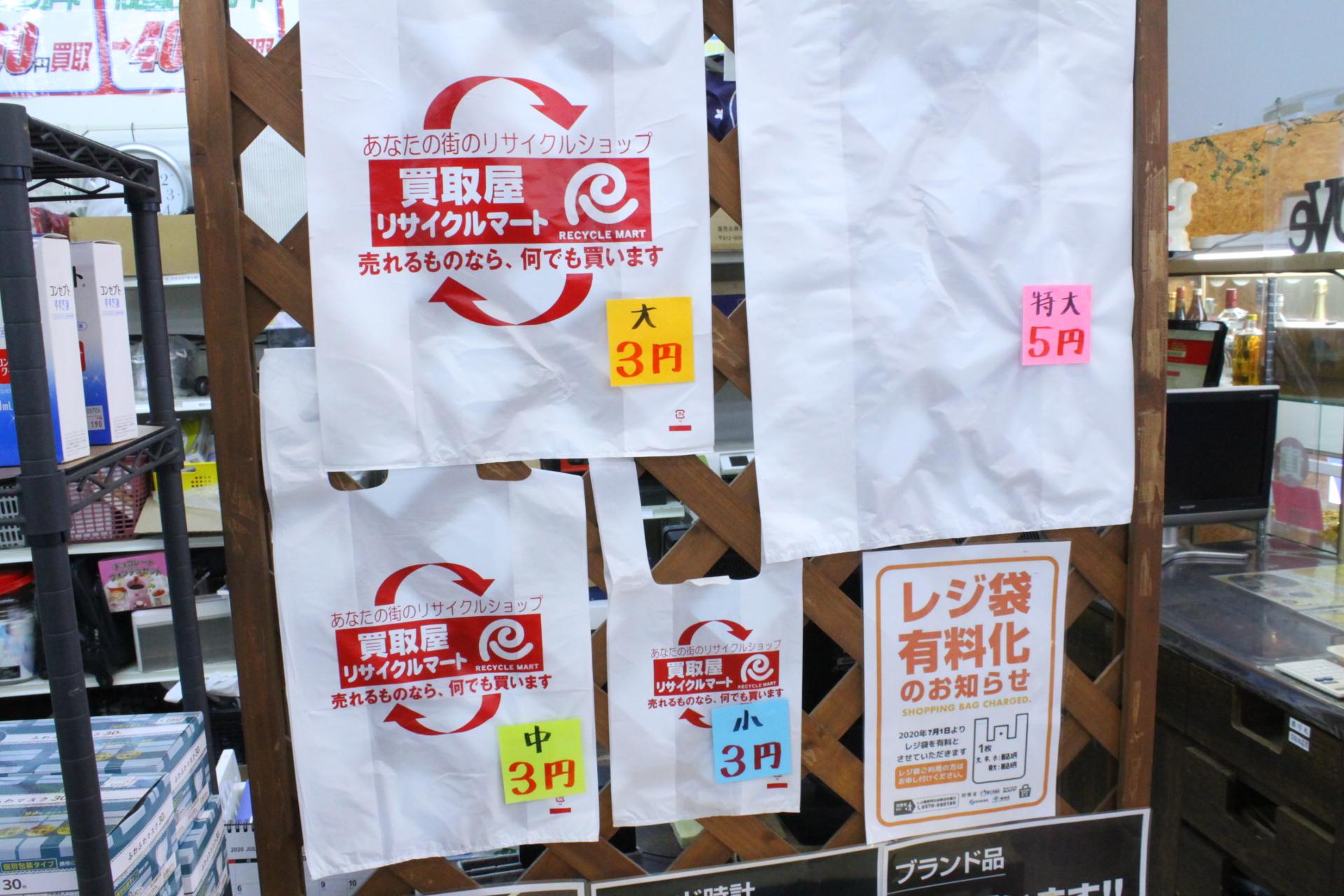 ☆2020年7月1日よりレジ袋有料化となります!
