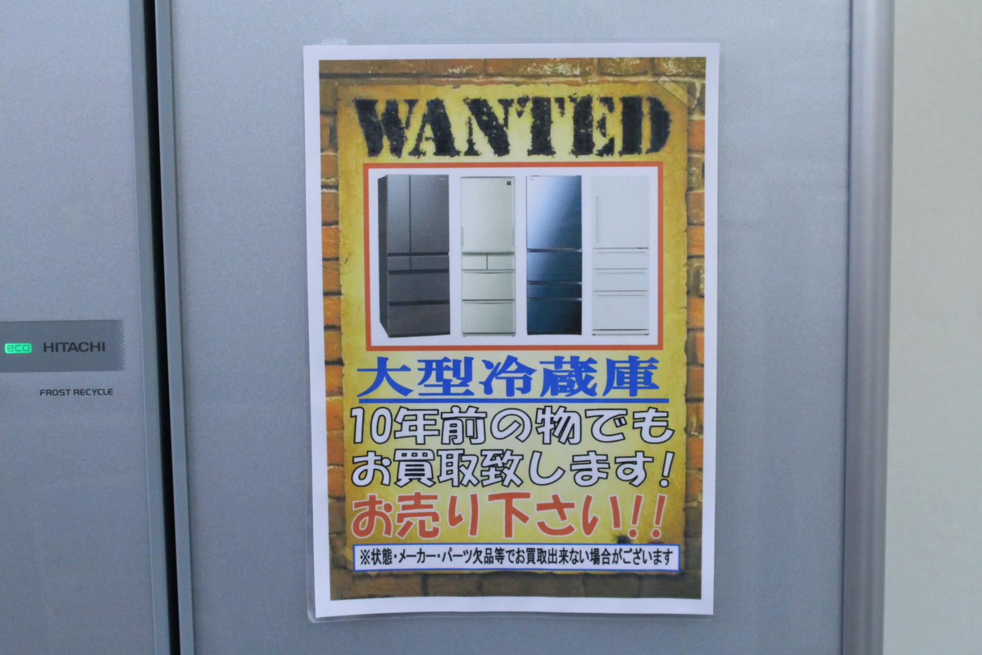 ☆大型冷蔵庫・ファミリー冷蔵庫☆強化買取中です!!!