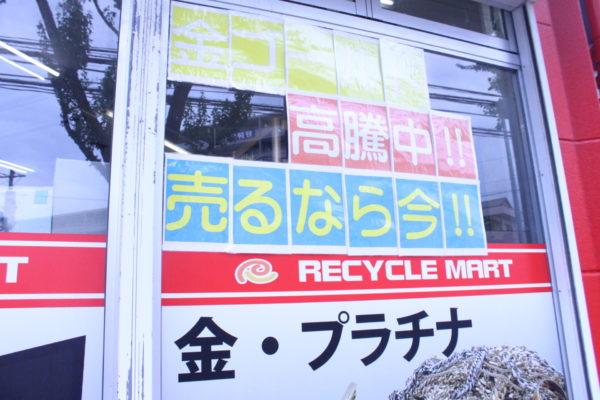 金・ゴールド 7月に取引額 過去最高値更新!!!売るなら今です!!