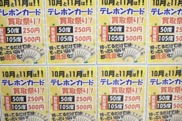 大好評!!テレホンカード買取キャンペーン開催中!!