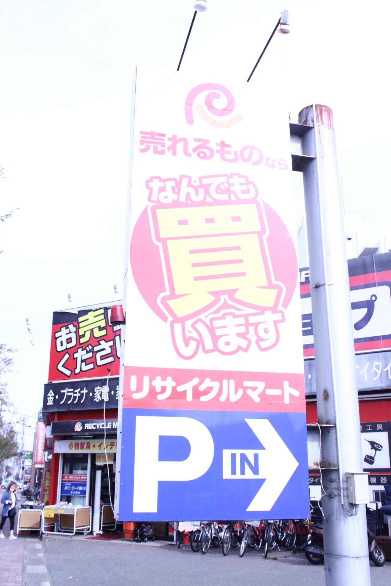 ☆リサイクルマート原店は 新品・中古品の販売&買取を行っております♪(^^)♪