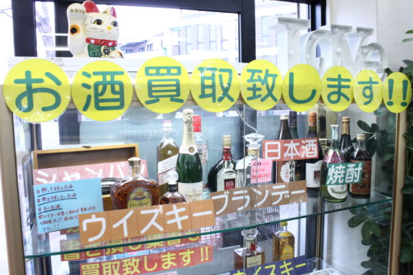 2021年 令和3年 新年明けましておめでとう御座います!本年も宜しくお願い致しますm(_ _)m 年明け第1弾買取キャンペーンは お酒です!!!