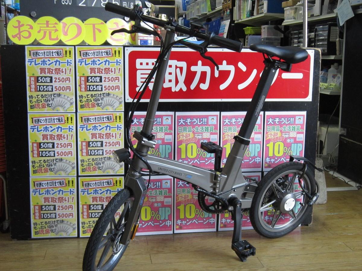 【極美品 United City Bikes 16インチ折り畳み電動アシスト付き自転車 THE ONE U1 PLUS プラス ユナイテッドシティバイク ミニベロ 超軽量】お買取りしました!の買取-