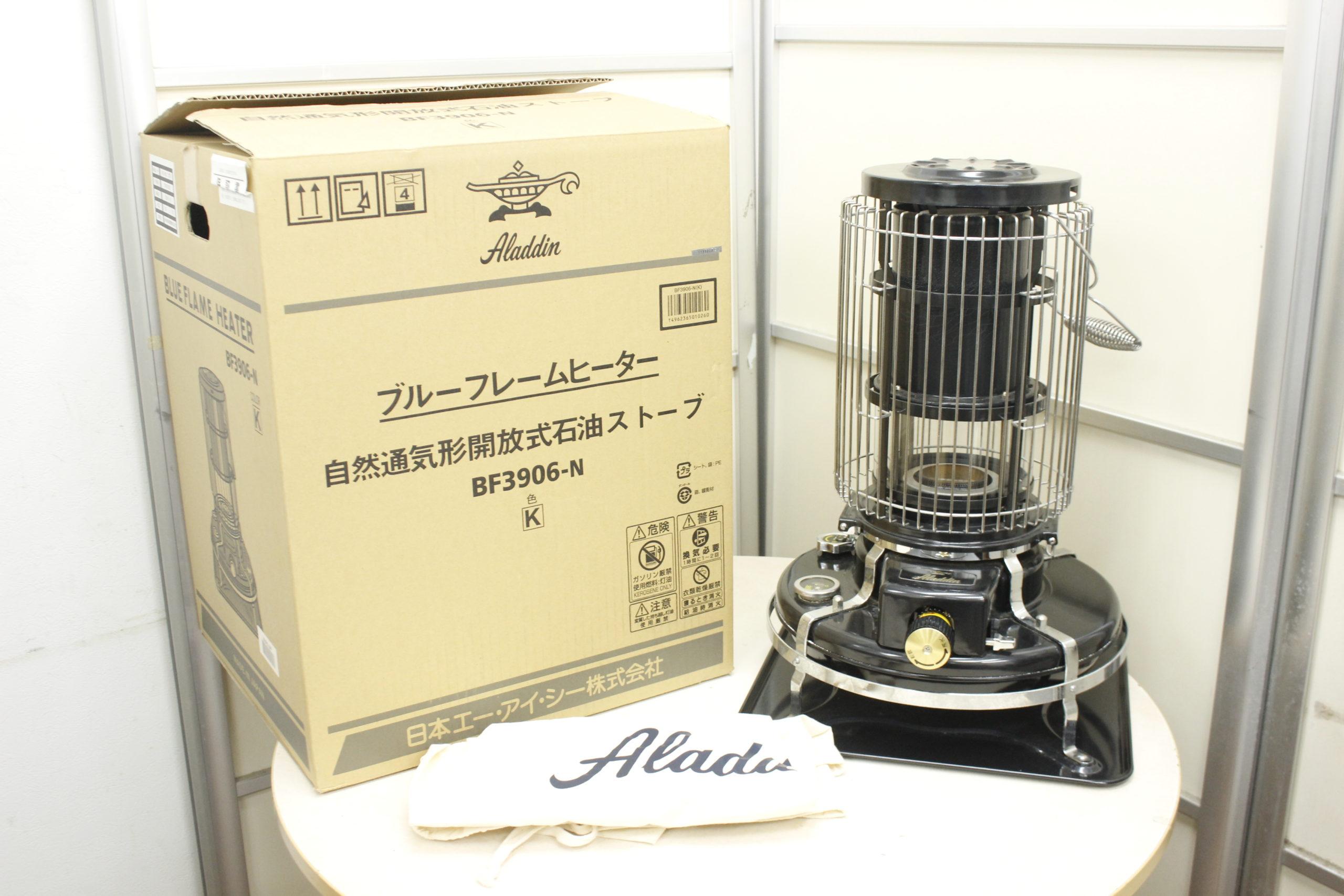 (福岡市中央区)アラジン ブルーフレームヒーター ブラック BF3906 オシャレなカラー 高額買取!!の買取-