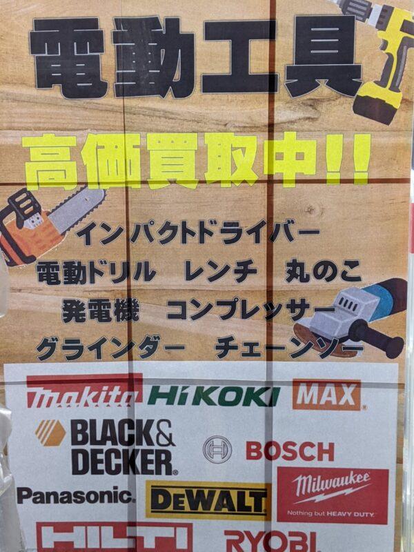 【 電動工具 お買い取りします!!! 】