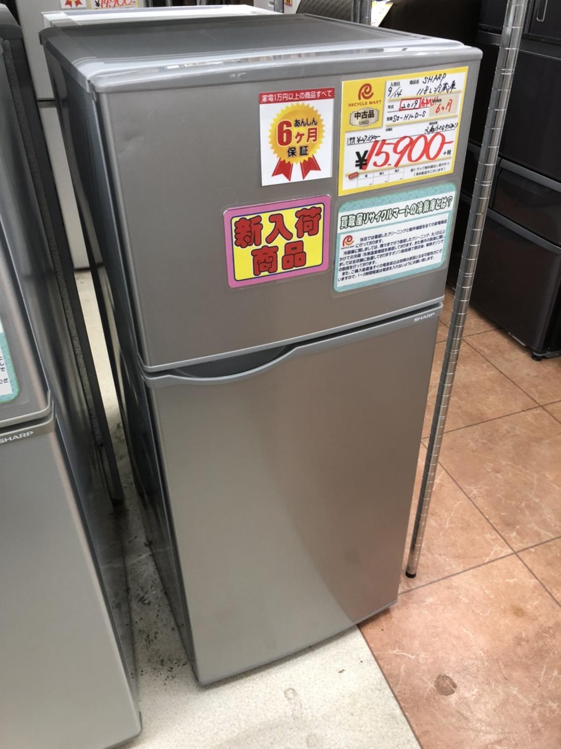 シャープ SHARP 2019年製 冷凍冷蔵庫 118L 右開き シルバー SJ-H12D-S をお買取りさせて頂きました!!の買取-