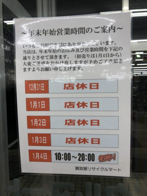 ~リサイクルマート 年末年始営業時間のご案内~