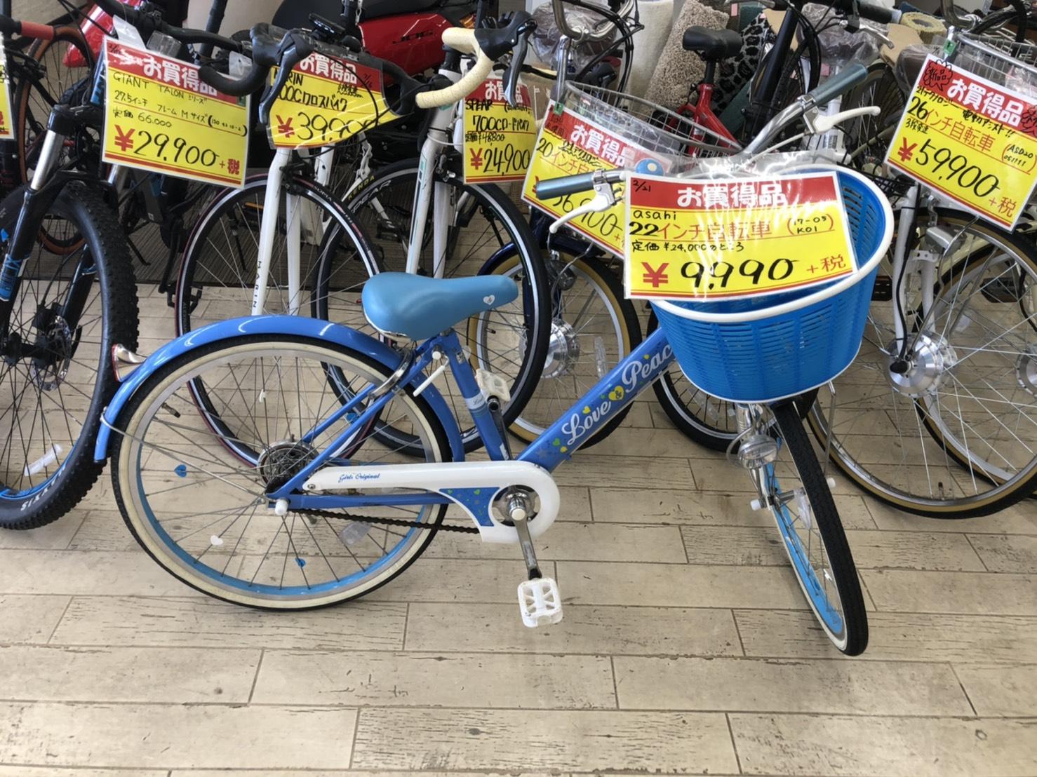 アサヒ 22インチ LOVE PEAC 子供用自転車 を買取りさせて頂きました。の買取-