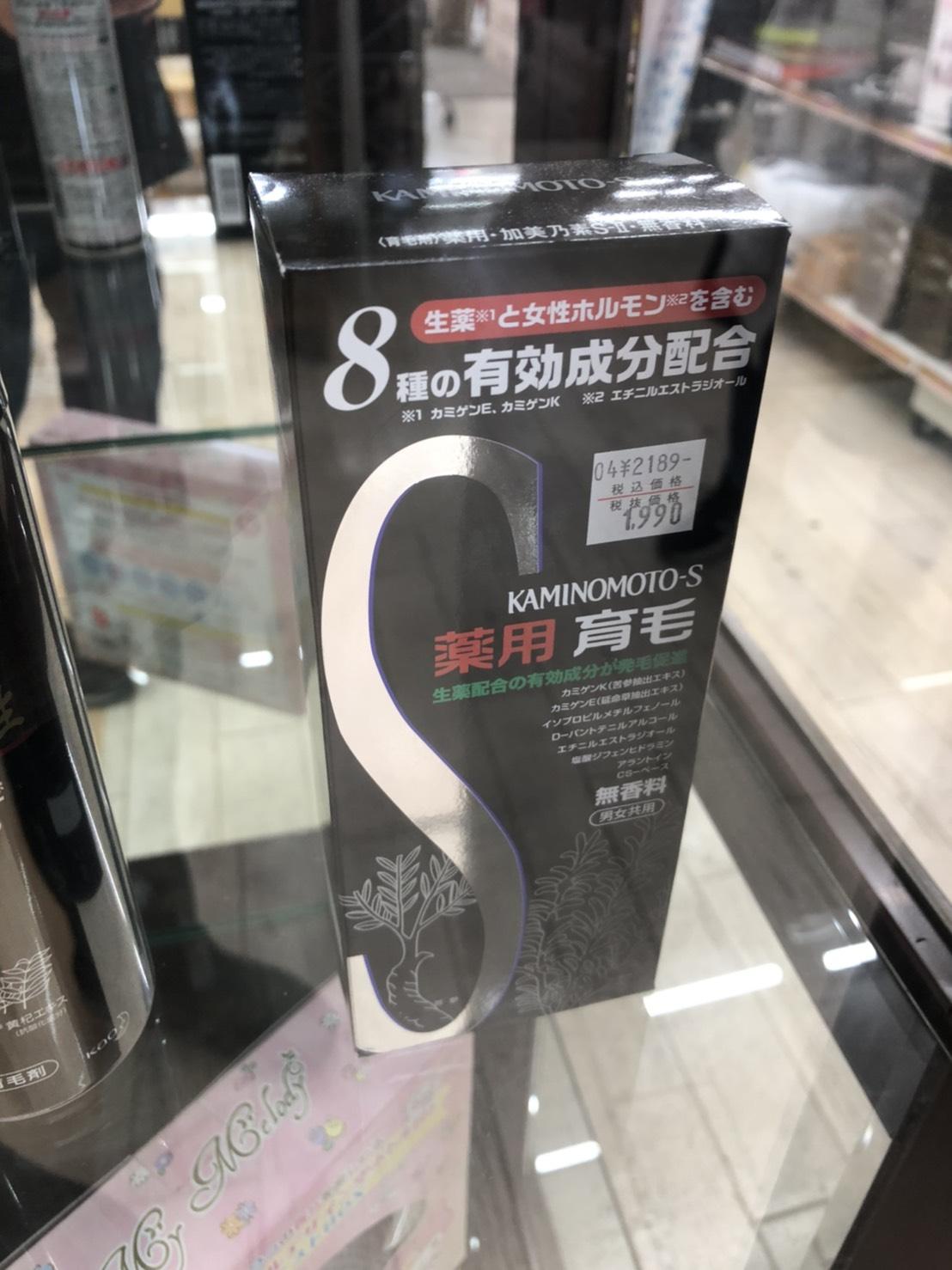 【新品!!】KAMINOMOTO-S 薬用育毛剤 8種の有効成分配合 加美乃素 S-Ⅱを買取りさせて頂きました。の買取-