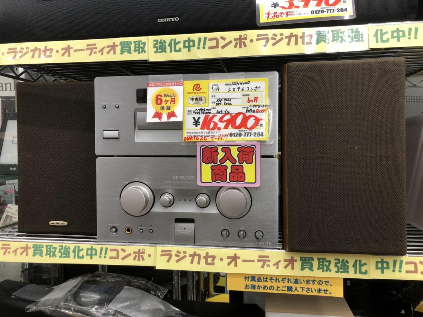 KENWOOD ケンウッド システムコンポ アンプKAF-5002 CDプレイヤーDPF-5002 ONKYOスピーカーセット をお買取りさせて頂きました!!の買取-