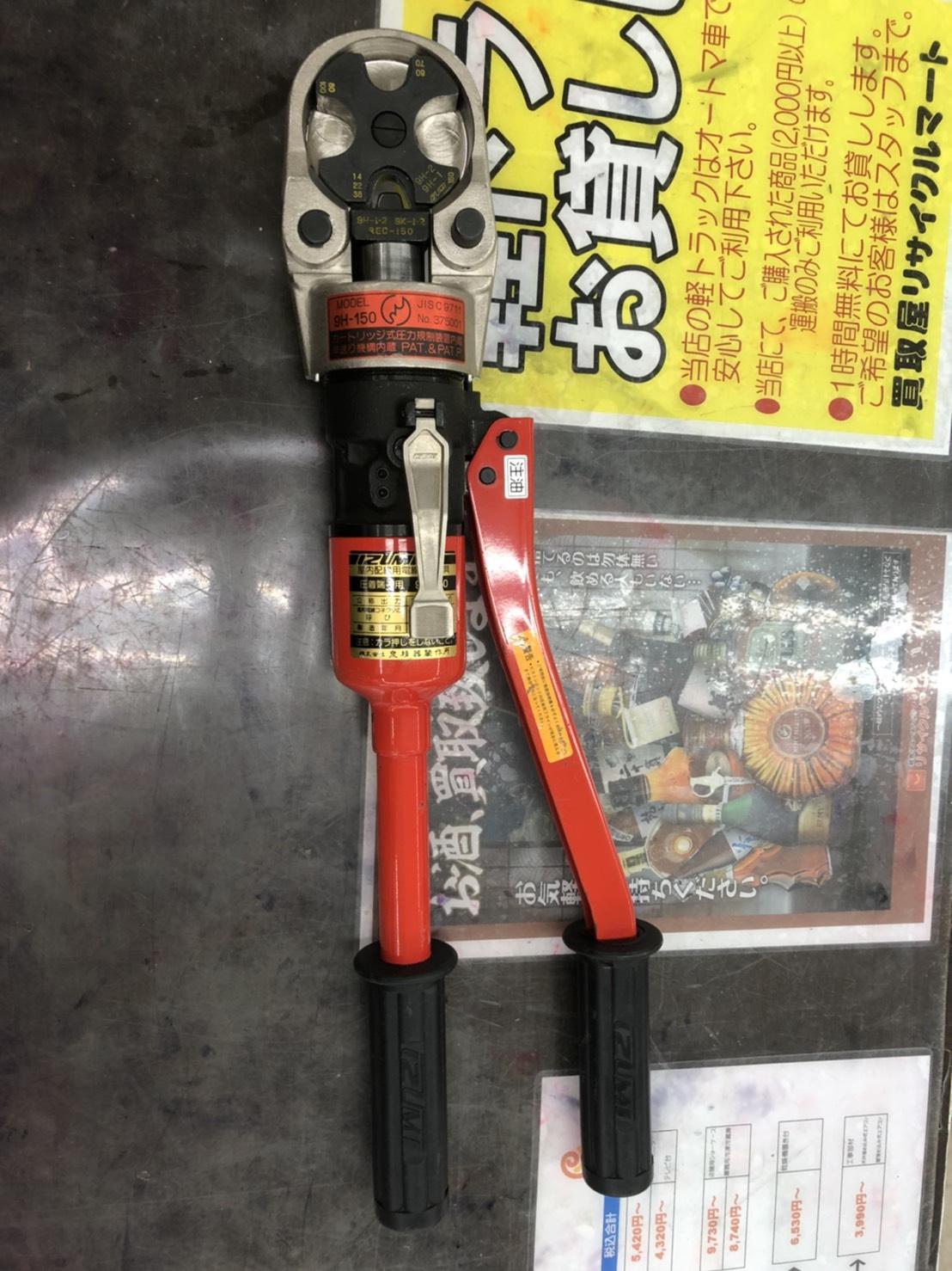 IZUMI 泉精器製作所 手動油圧式工具 油圧ヘッド分離式工具 9H-150 をお買取りさせて頂きました!!の買取-