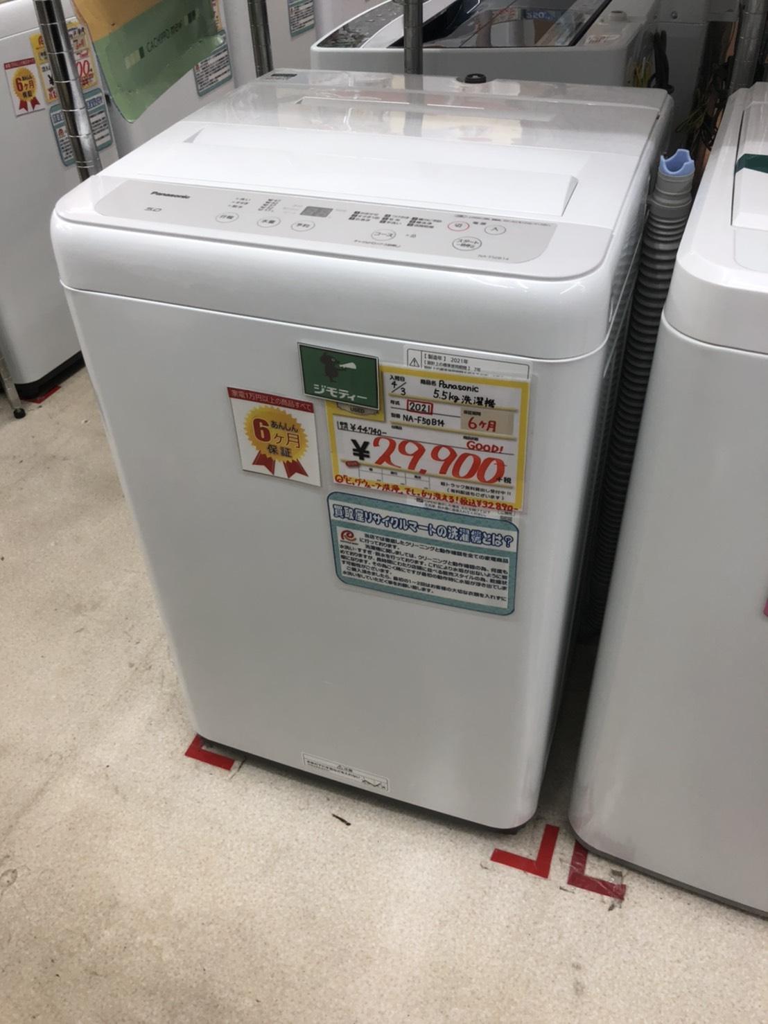 パナソニック PANASONIC 2021年製 5kg 全自動洗濯機  NA-F50B14 コンパクト  簡易乾燥機能付 送風乾燥 をお買取りさせて頂きました!!の買取-