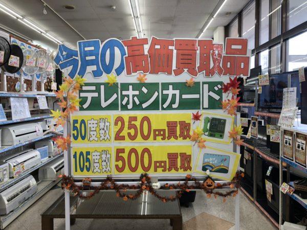 【テレホンカードの買取キャンペーン始めます!!10月から】