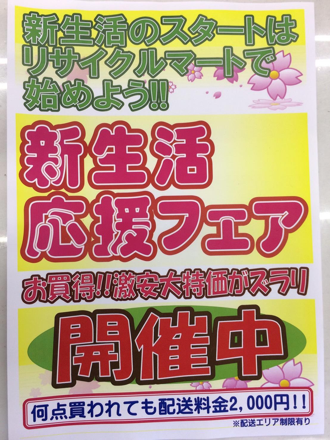 新生活のスタートはリサイクルマート糸島店で始めよう!!