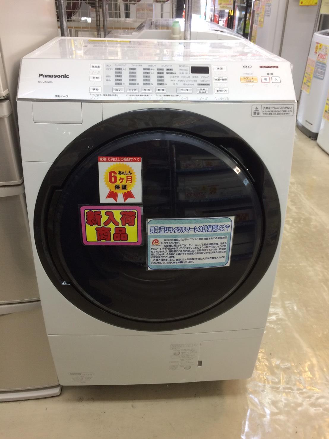 大きなドラム式洗濯機です!!!【Panasonic/パナソニック 9.0kgドラム式洗濯機 2015年式 NA-VX3600L】を買取致しました。の買取-