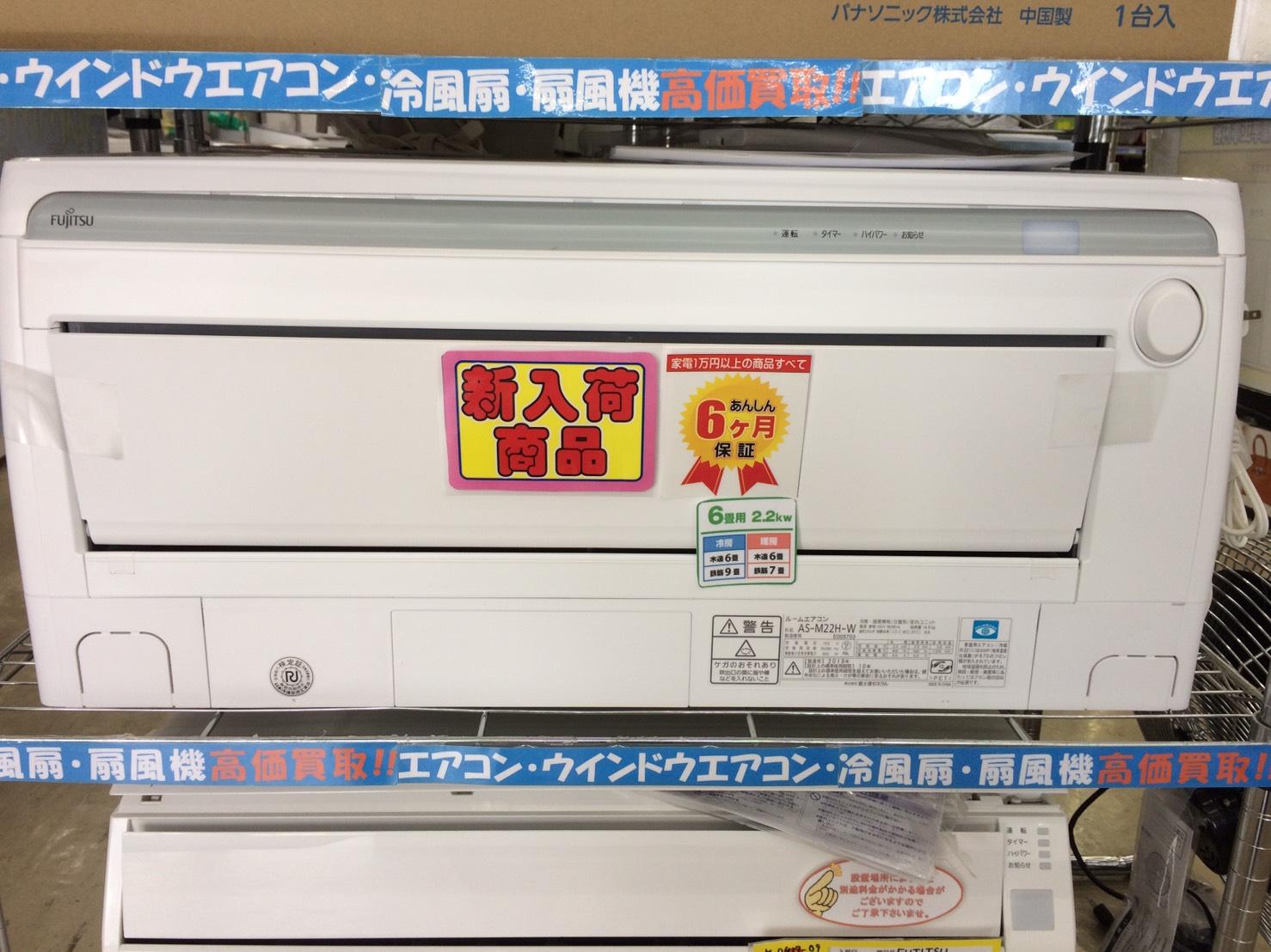 これからの季節に!【FUJITSU/富士通ゼネラル AS-M22H-W ヤマダ電機オリジナルモデル エアコン nocria ノクリア Mシリーズ (6畳用) ホワイト】を買取致しました。の買取-