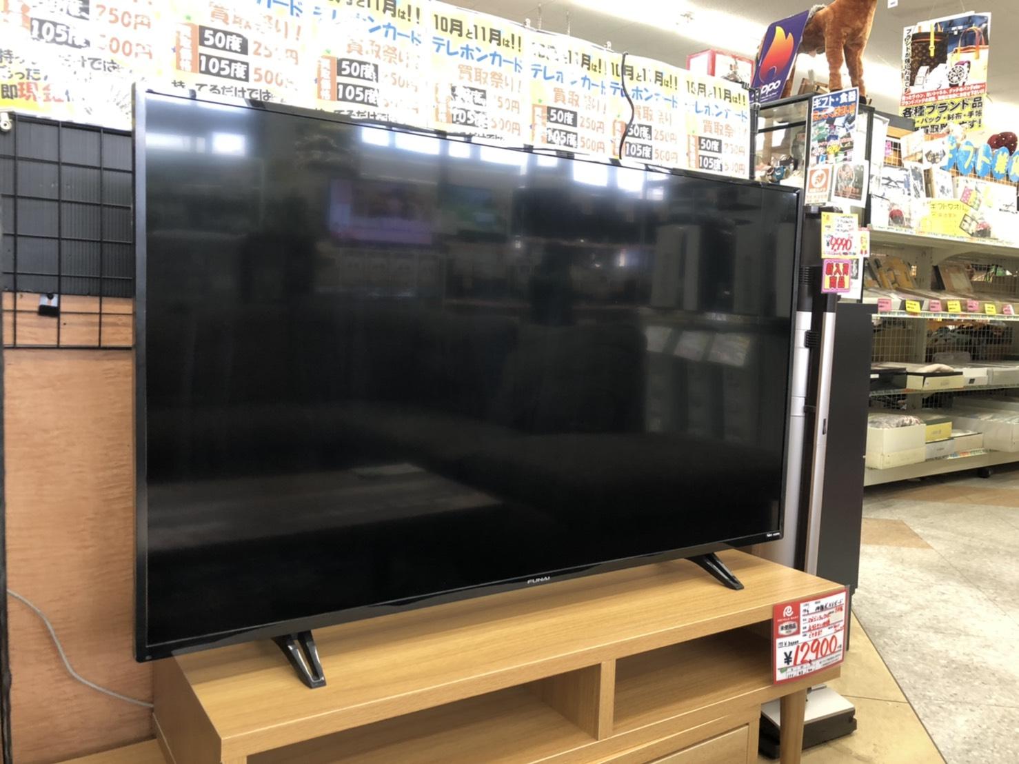 【FUNAI(フナイ) / 4K対応50型液晶テレビ / 2019年 / FL-50U3020】買取させて頂きました! の買取-