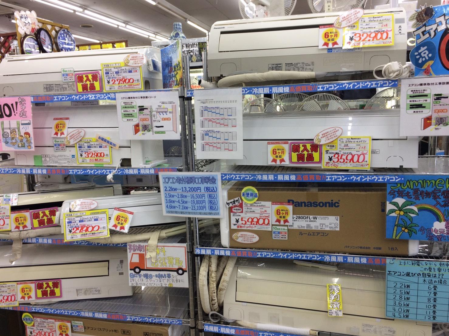 【エアコン大量入荷!!】