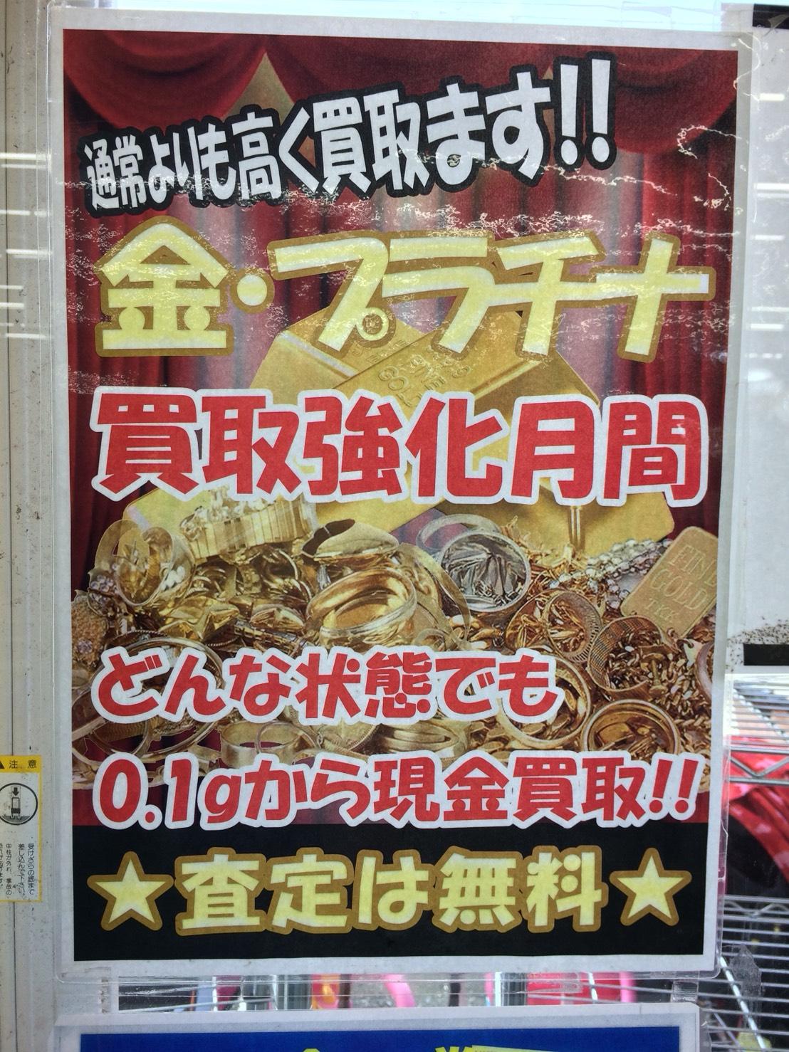 8月9月は貴金属の買取キャンペーン!!