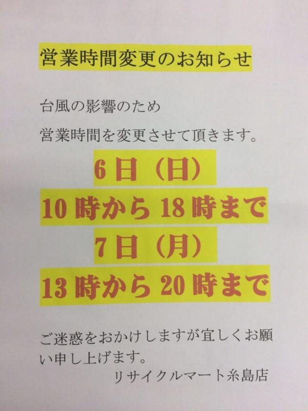 台風10号による営業時間変更のお知らせ。
